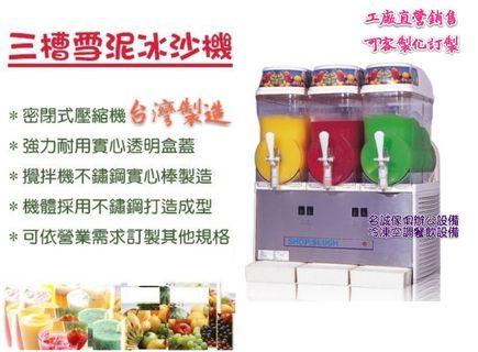 ♤名誠傢俱辦公設備冷凍空調餐飲設備♤ 三槽雪泥冰沙機 雪泥機 果汁機 冰沙機