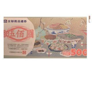 全聯商品禮券(500元4張)一起賣 價值2000元