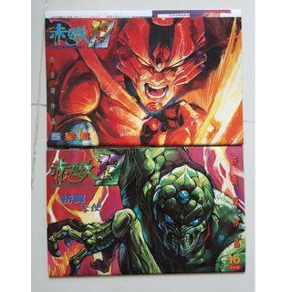 赤蠍13, 第5及10期, 邱福龍拉頁封面
