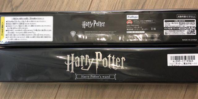 Harry Potter's Wand (FuRyu)