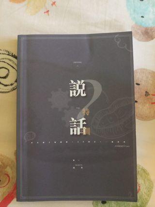 yy lam 書籍(說話)