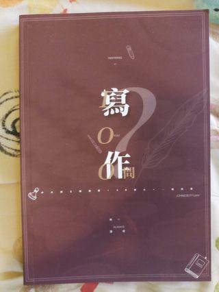 Yy lam 書籍(作文)