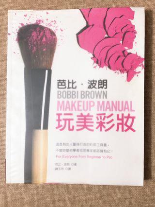 芭比.波朗 玩美彩妝 Bobbi Brown Makeup Manual