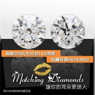 VS淨度 兩粒20份(共40份) 包鑲耳環 HKD$3,800