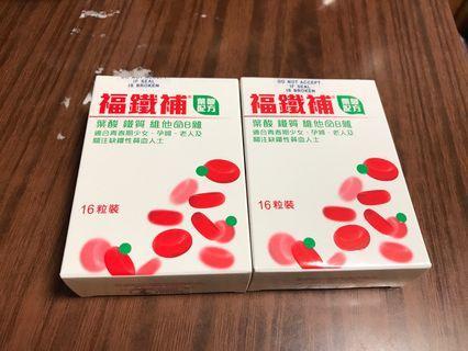 ($16@) 福鐵補 鐵丸 16粒裝
