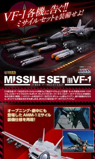 全新未開 日魂 DX超合金 Missile set for VF-1 Macross 超時空要塞 飛彈