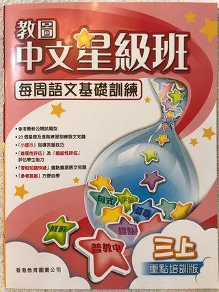 教圖中文基礎訓練三上