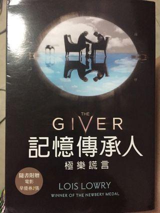 The Giver中文版 記憶傳承人小說