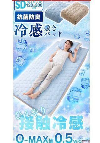 [日本🇯🇵直送]預購—抗菌防臭冷感床墊