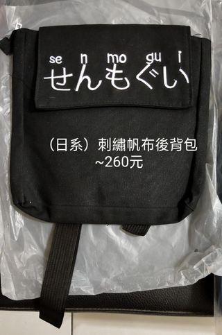 日系-刺繡後背帆布包