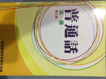 大專普通話書(連CD)