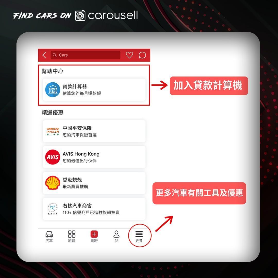 【全新版面】汽車分類2.0版面新功能