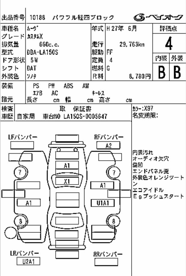 DAIHATSU MOVE (價錢面議)
