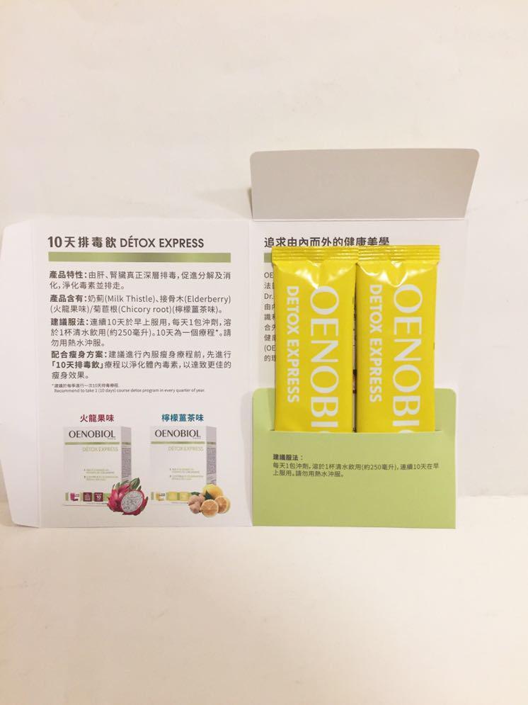 Oenobiol 共6包 Detox Express 10天排毒飲檸檬薑茶味, exp. 30/11/2020