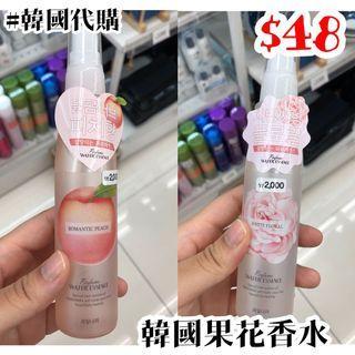 🇰🇷韓國直送 韓國果香花香香水/衣服噴霧 Korea Fruit Perfume / Body Clothes Spray