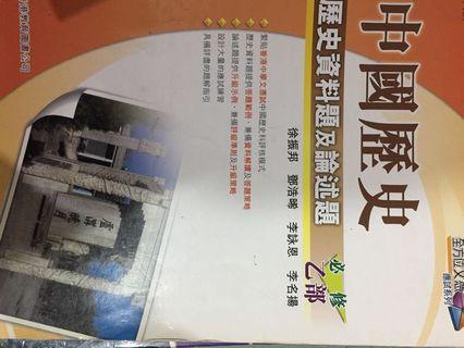DSE中國歷史練習/試題