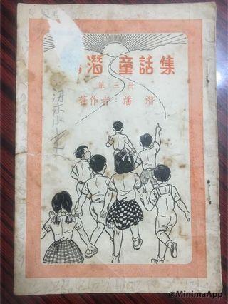 55年香港荳品有限公司印贈《潘潛童話集》 (內有綠寶/ 維他奶廣告)