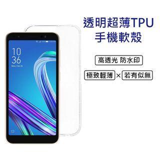 🚚 華碩 ASUS ZenFone Live L1 5.5吋 ZA550KL 超薄透明TPU軟殼 軟套 清水套 手機殼
