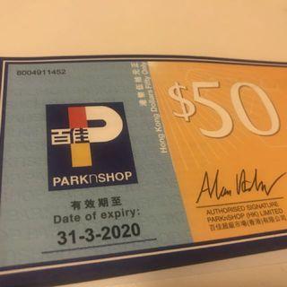 PNS Supermarket cash coupon 百佳超市禮券