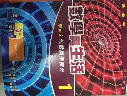 M2書「代數與微積分」中學數學延伸部份