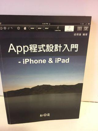 Apps 程式設計入門 for iPhone and iPad