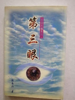 Opening the 3rd eye (Chinese Book)