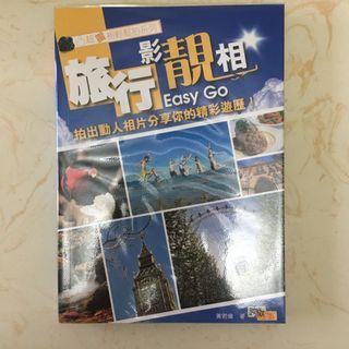 旅行 攝影書