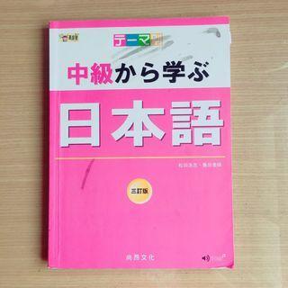 🚚 テーマ別-中級から学ぶ日本語