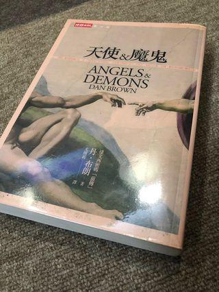 天使與魔鬼 有包書膠 丹布朗