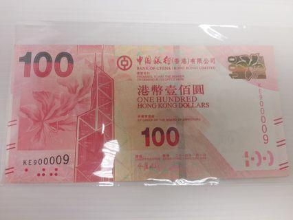 鏡子號 雷達號 匯豐100元 KE 900009