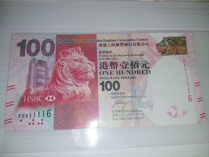 鏡子號 雷達號 滙豐 港幣100元 PE611116