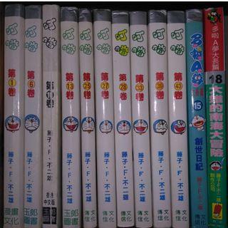 多啦A夢45卷版(唔齊)