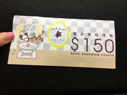 基本美容服務可當 $150券