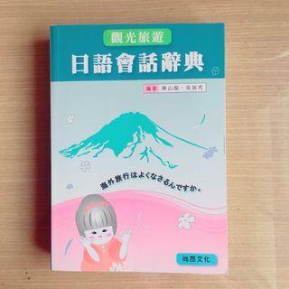 🚚 觀光旅遊 日語會話辭典