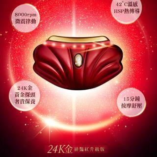 ✨預購✨2in1溫熱SPA貝殼機 升級版 貝殼機 USB充電 HKG x TPE 台灣代購 代訂 歡迎查詢