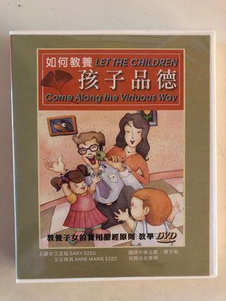 🚚 如何教養孩子品德 DVD10片+ 學員手冊