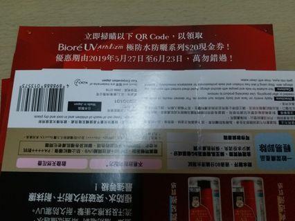 BIORE UV ATHLIZM 極防水防曬系列20蚊coupon