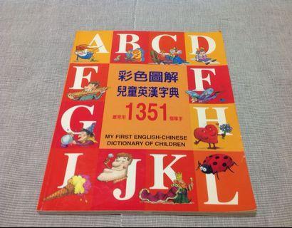 🚚 彩色圖解兒童英漢字典