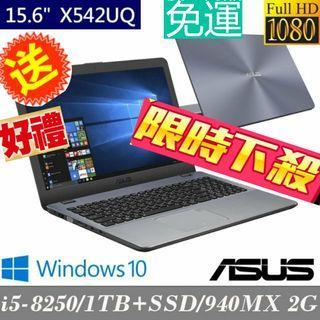 Asus/laptop/Asus laptop/Asus筆電/全新未拆New/vivobook15/i5/Intel® Core™ i5-8250U/NVIDIA® GeForce® 940MX/128GB SSD+1TB/X542U/X542UQ-0071B8250U/華碩筆電/華碩/AsusVivobook/Nvidia/intel/輕薄筆電/效能筆電/ultrabook/15.6吋/獨顯/效能筆電/SSD