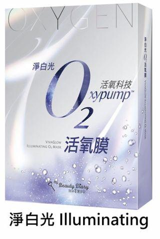 My Beauty Diary OxyPump VivaGlow Illuminating O2 Oxygen Facial Mask 4s
