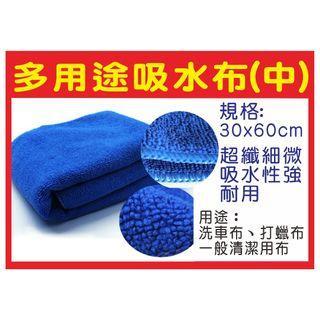 🚚 超細纖維布 洗車布 摖車巾 吸水布不脫毛 打臘布 家用抹布