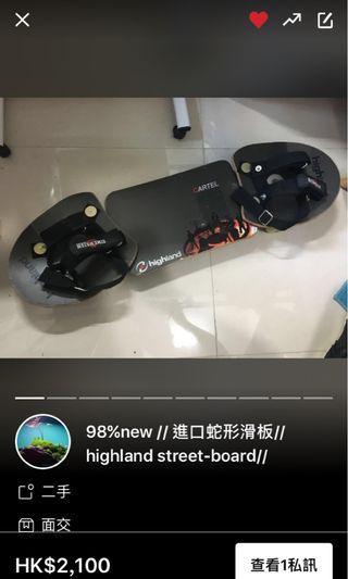 半價賣/98%新/進口蛇形滑板套裝/highland street-board