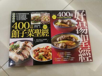 Cooking Recipe Books
