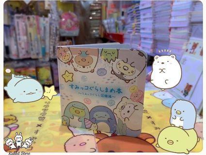 日本限定非賣品 角落生物 海洋繪本