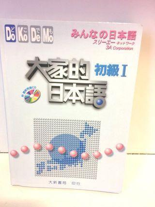 大家的日本語 初級I (全新連CD)