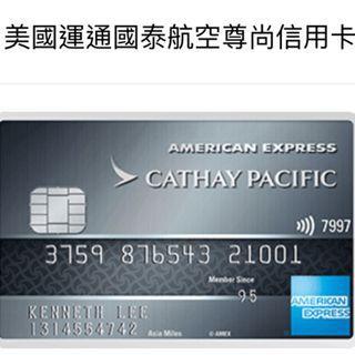 現在申請美國運通國泰航空尊尚信用卡 即賺5000分「亞洲萬里通」里數