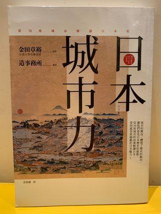 日本.城市力 從30座城市解讀日本史