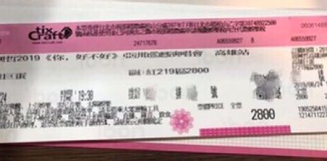 周興哲 你好不好 8/24高雄場