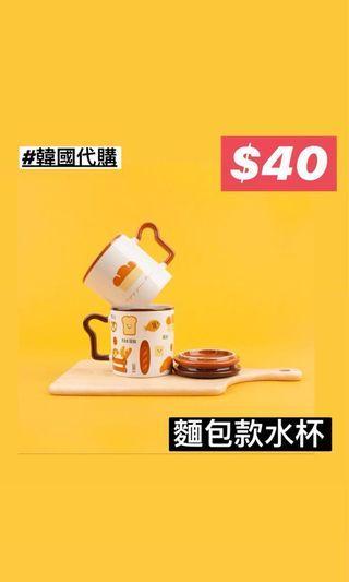 🇰🇷韓國直送 麵包系列陶瓷水杯 Bread Water Cup