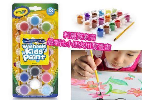 Crayola 可水洗兒童顏料套裝(18色/盒)
